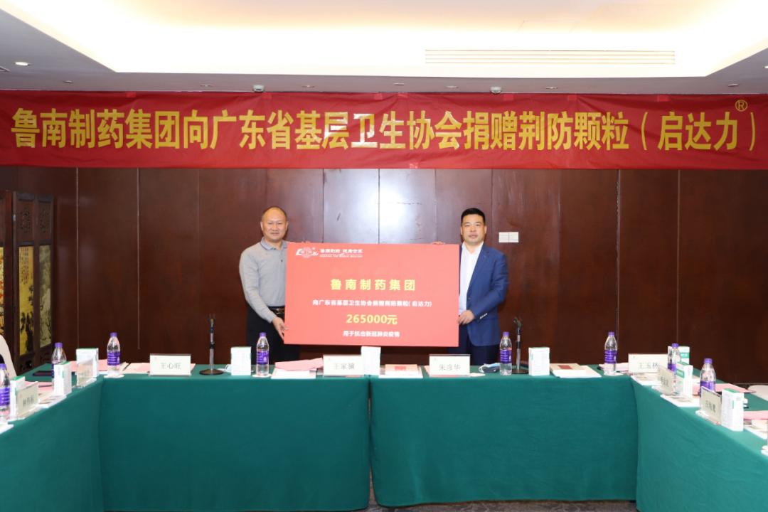 魯南制藥向廣東省基層衛生協會捐贈啟達力?荊防顆粒